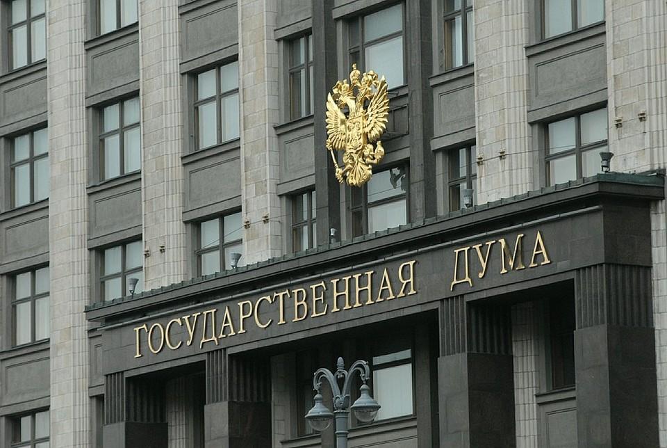 Госдума приняла во втором чтении проект федерального бюджета на 2020-2022 годы