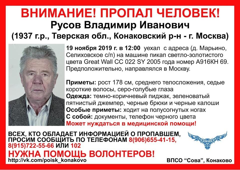 "Мужчина пропал 19 ноября Фото: vk.com/""ВПСО ""Сова"" Конаково"""