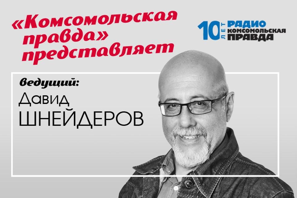 Давид Шнейдеров обсуждает все новости, связанные с культурой вообще и с театром и кино в частности