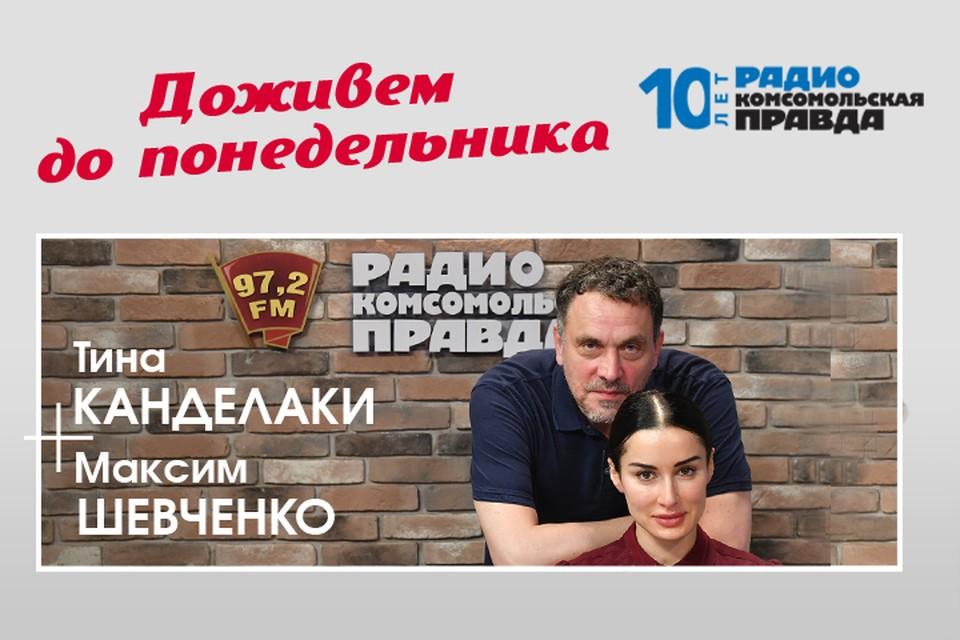Максим Шевченко и Тина Канделаки обсуждают главные темы последних дней.