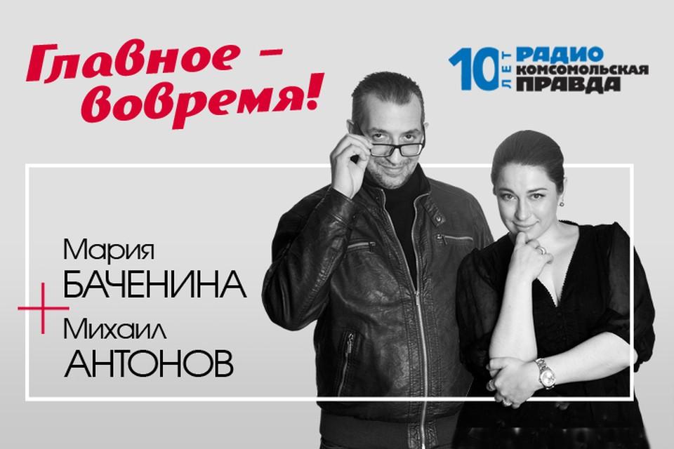 Михаил Антонов и Мария Баченина обсуждают главные темы дня.