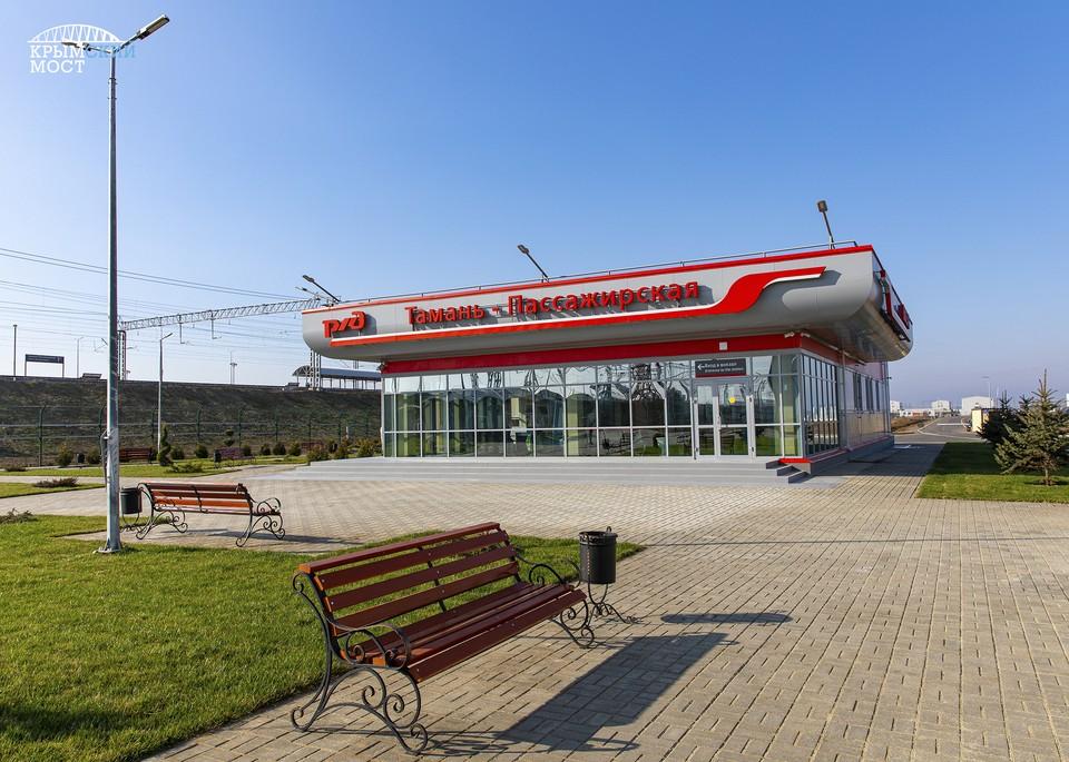 Новый вокзал в Тамани Фото: инфоцентр Крымский мост