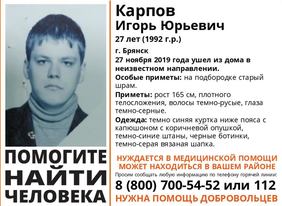 """Уже три дня нет известий о мужчине. Фото: vk.com, """"Лиза Алерт"""" Брянск""""."""