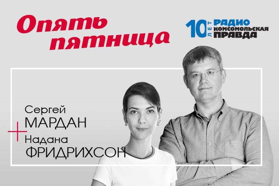 Надана Фридрихсон и Сергей Мардан обсуждают главные темы дня.