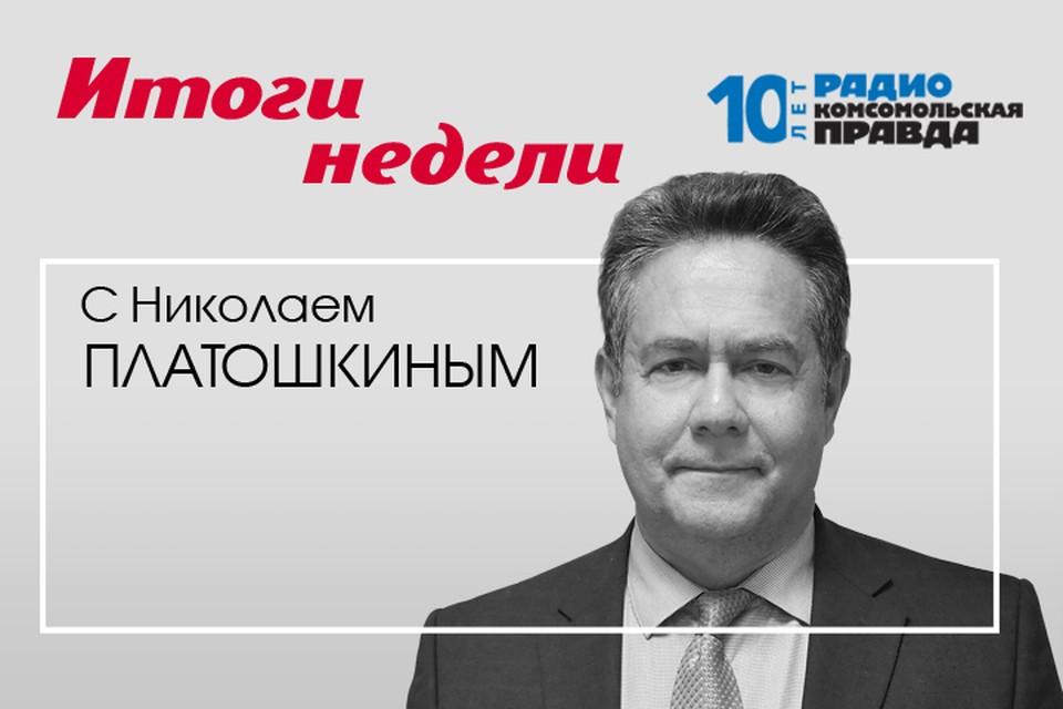 Подводим итоги недели с Николаем Платошкиным.