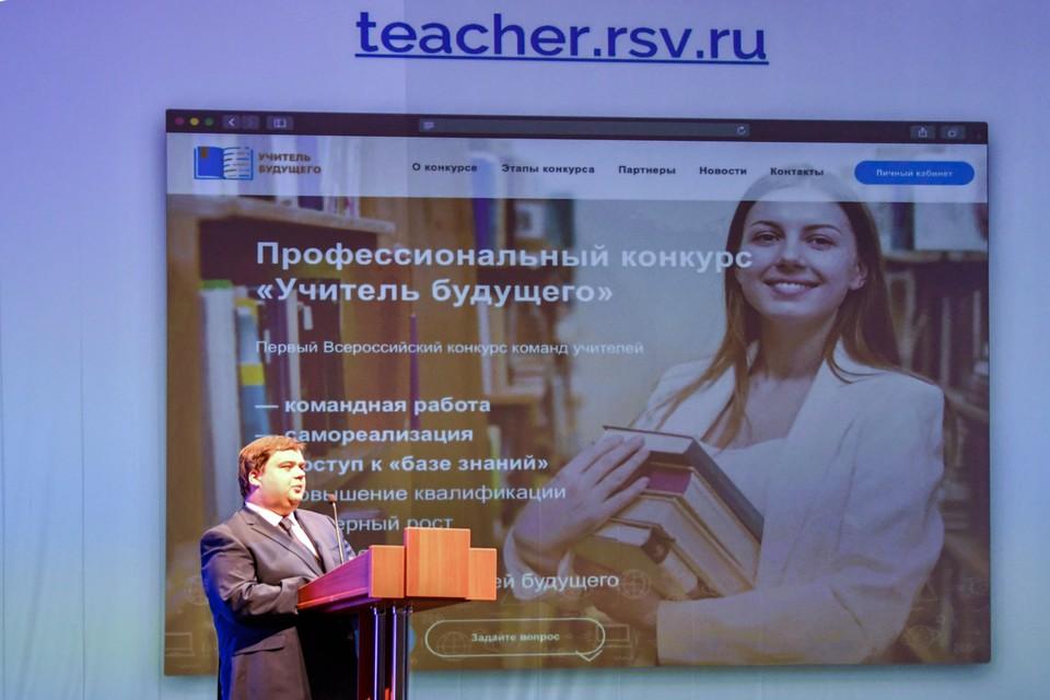 Продолжается регистрация на профессиональный конкурс «Учитель будущего»