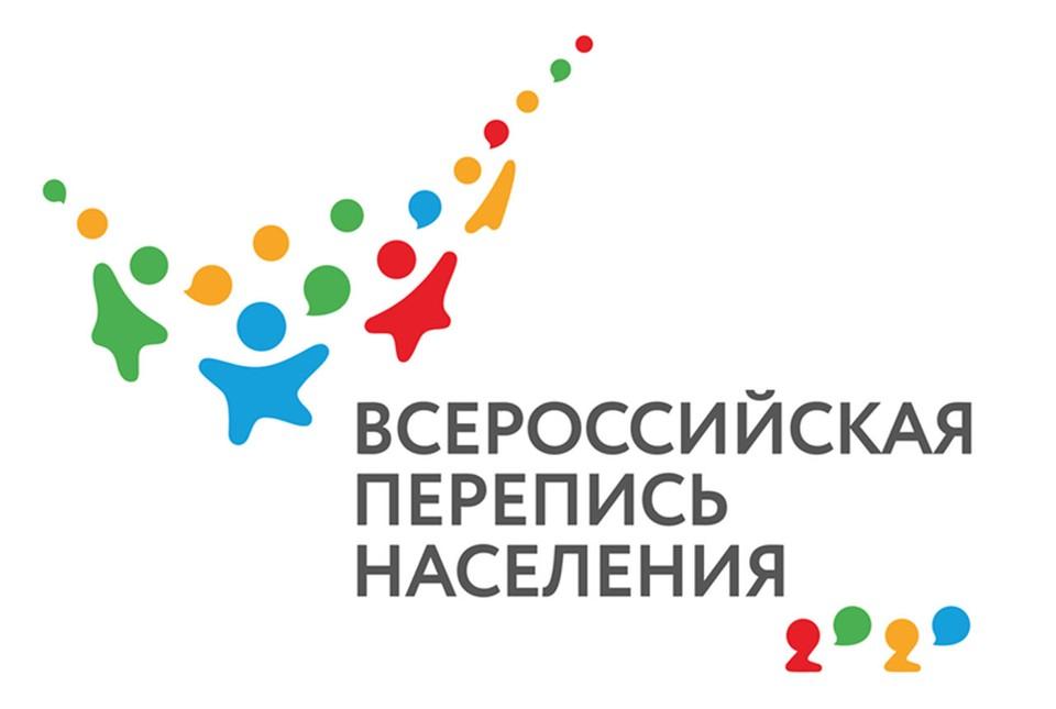 Перепись пройдет с 1 по 31 октября 2020 года