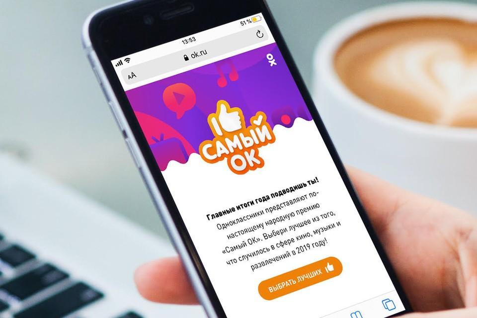 Социальная сеть Одноклассники подвела итоги ежегодной премии «Самый ОК!»