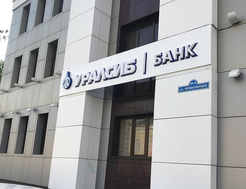 уралсиб банк рязань кредит наличными