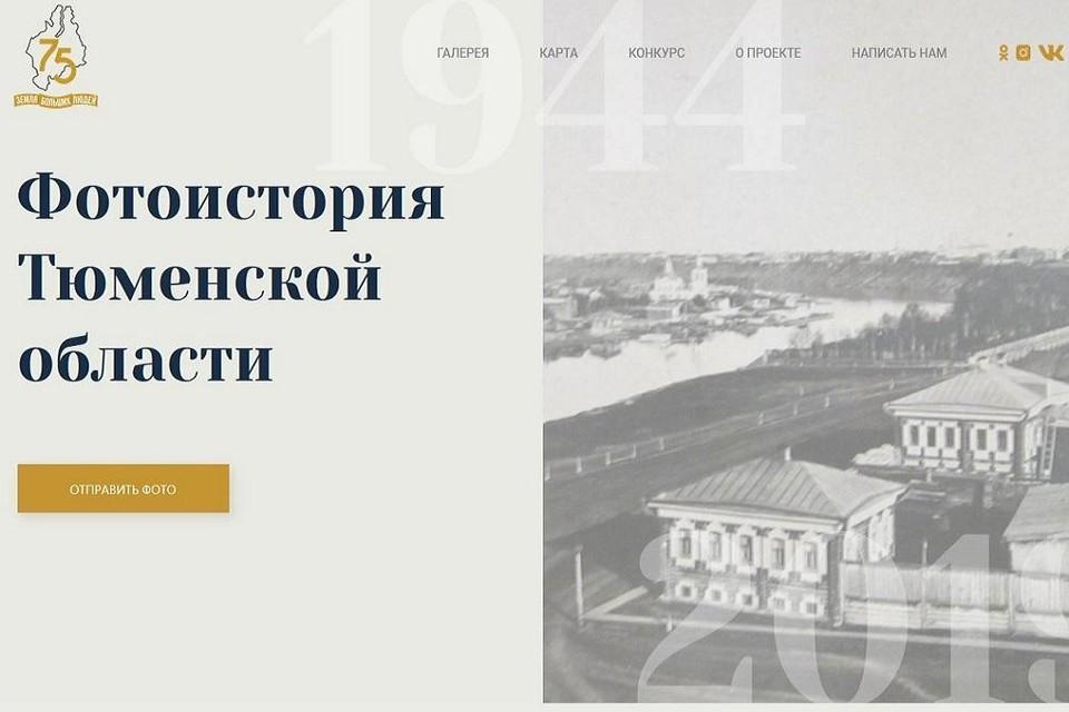 Более тридцати городов и районов региона присоединились к проекту «Фотоистория Тюменской области»