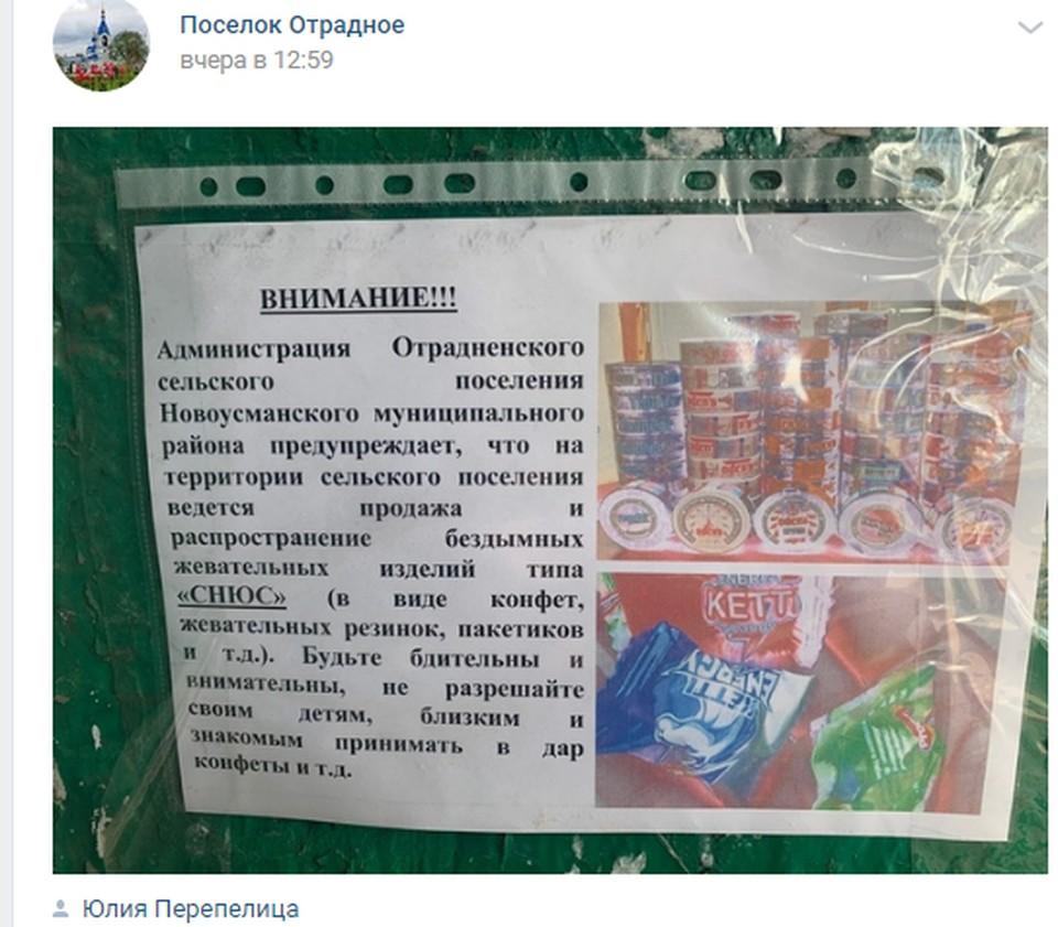 Такое объявление появилось в селе Отрадном.