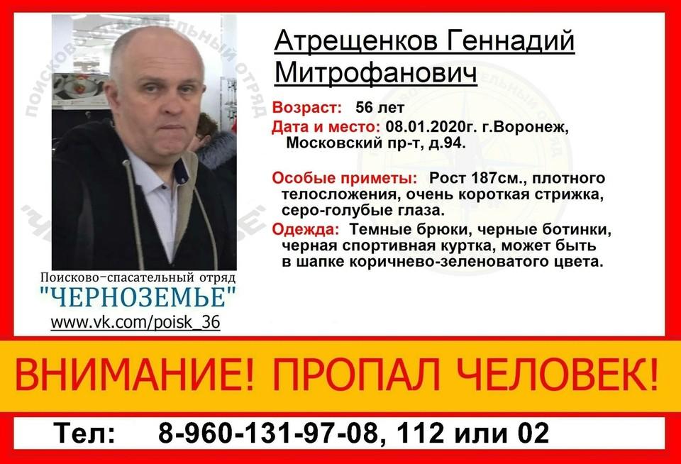 """фото поисково-спасательного отряда """"Черноземье"""""""