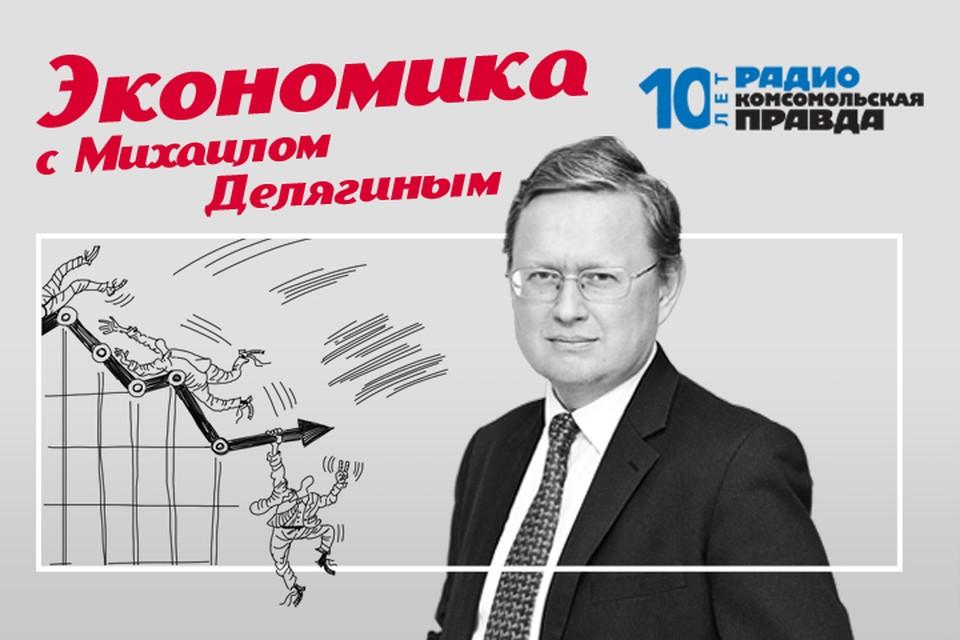 Экономический прогноз на 2020 от Михаила Делягина.