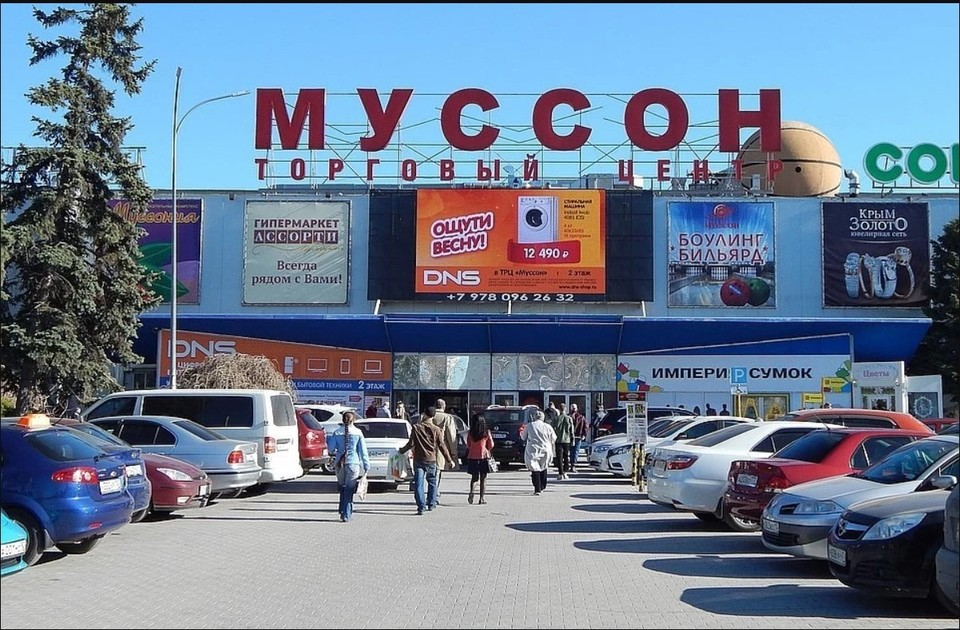 """ТРЦ """"Муссон"""" - самый большой в Севастополе"""