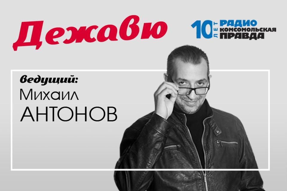 Программа воспоминаний с Михаилом Антоновым