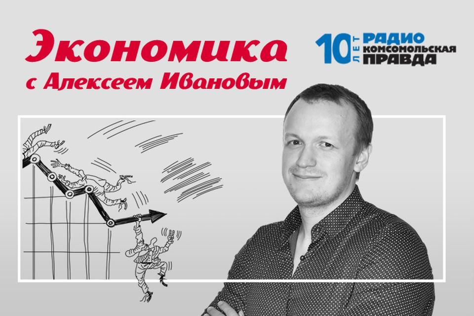 Алексей Иванов - о главных экономических темах дня.