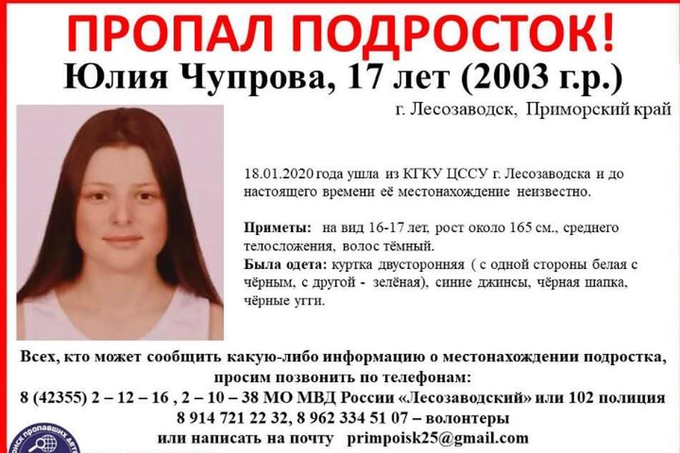 Девушка ушла из ушла из Центра содействия семейному устройству. ПРОО «ПримПоиск»