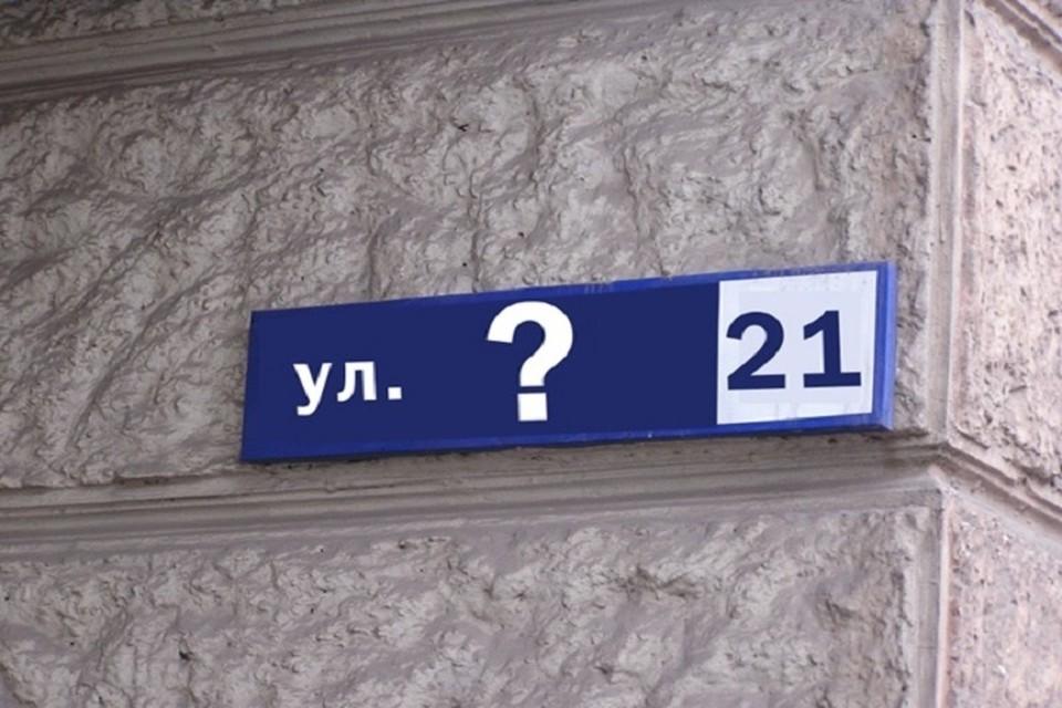 Вопросы о переименовании улицы в Кишиневе должны рассматриваться специальной комиссией.
