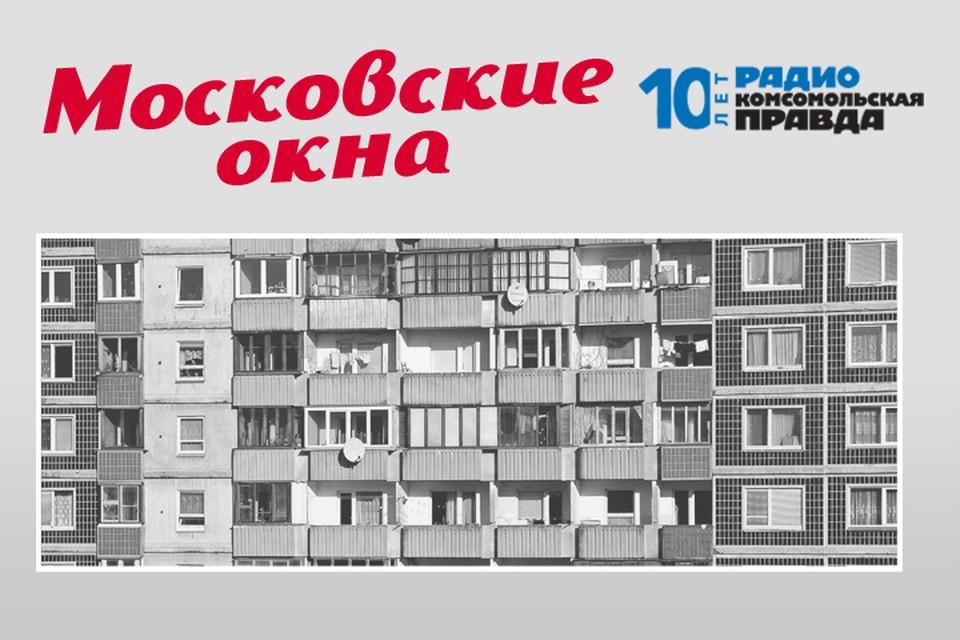"""Обсуждаем главные столичные новости в эфире Радио """"Комсомольская правда""""!"""