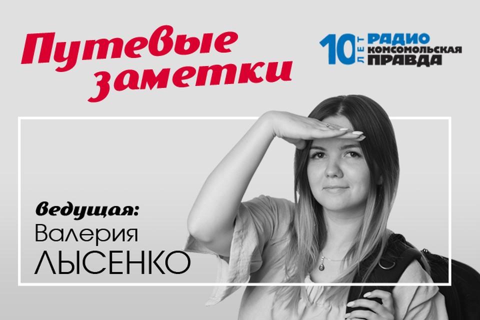Валерия Лысенко знает всё про путешествия.