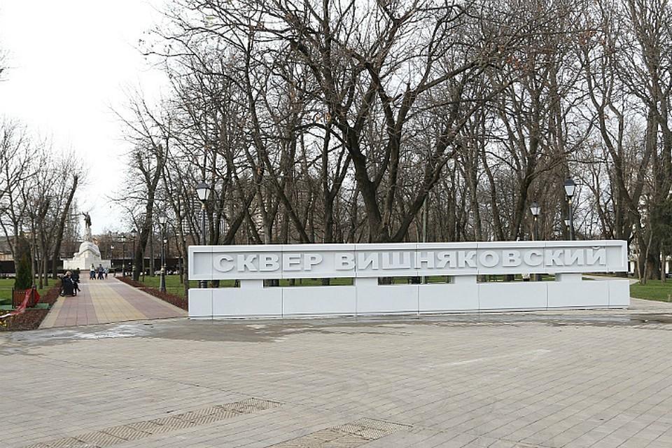 Вишняковский сквер станет единым. Фото: пресс-служба администрации Краснодара