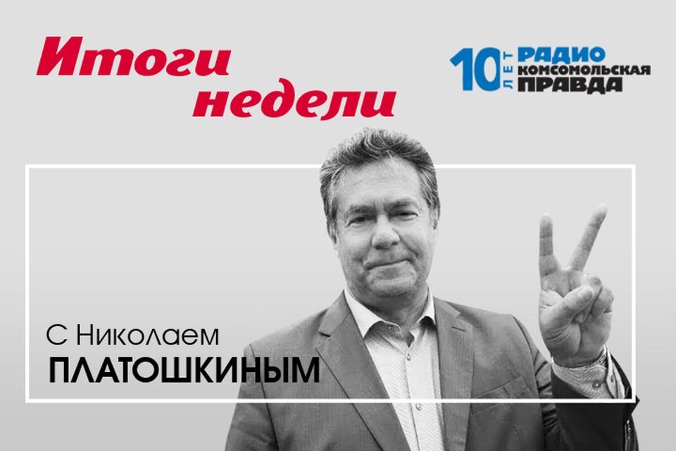 Николай Платошкин - про главные новости уходящей недели.