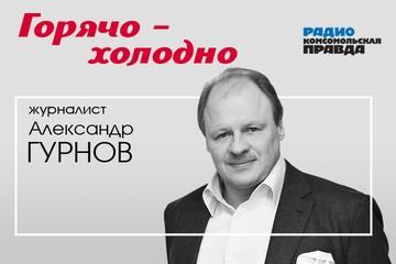 Александр Гурнов: Нас второй раз снимают с Олимпиады, чтобы унизить нашу страну