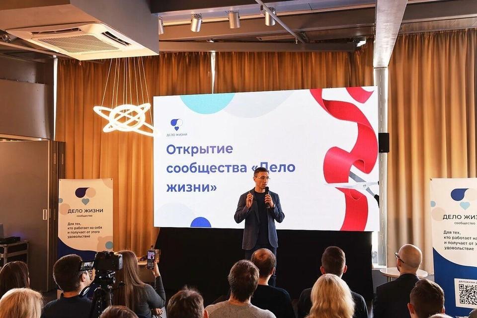 """В Самаре состоялась презентация сообщества """"Дело жизни"""""""