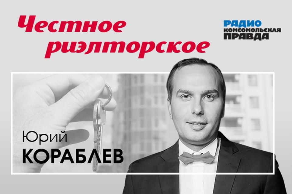 Юрий Кораблев знает всё о недвижимости