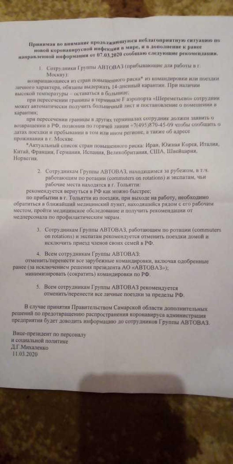 Приказ. Фото: группа Рабочие АВТОВАЗа