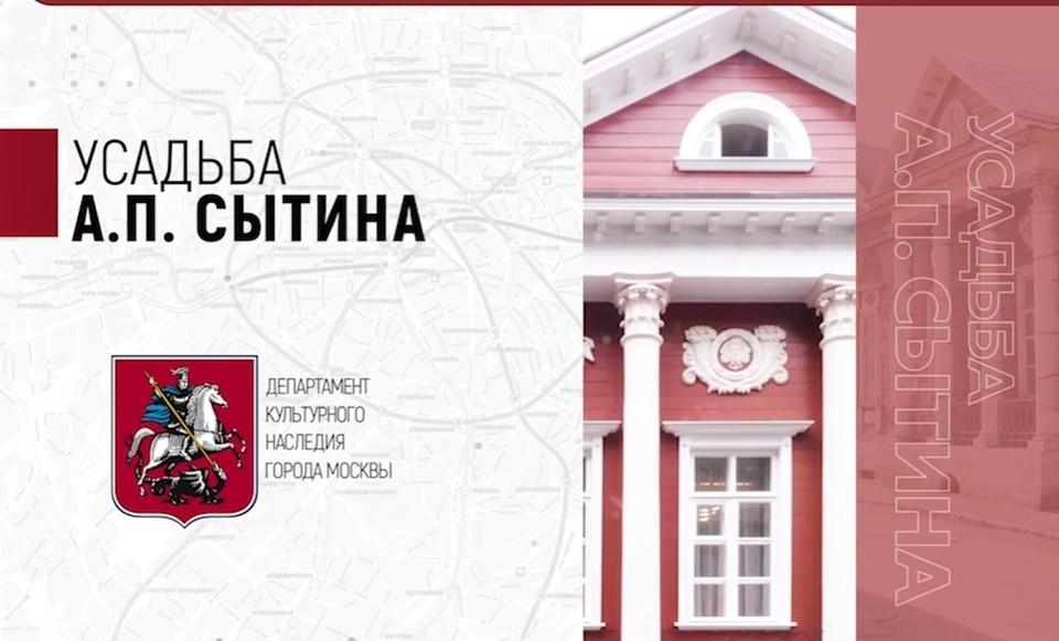 Фрагмент одной из десятков виртуальных экскурсий, подготовленных Мосгорнаследием.