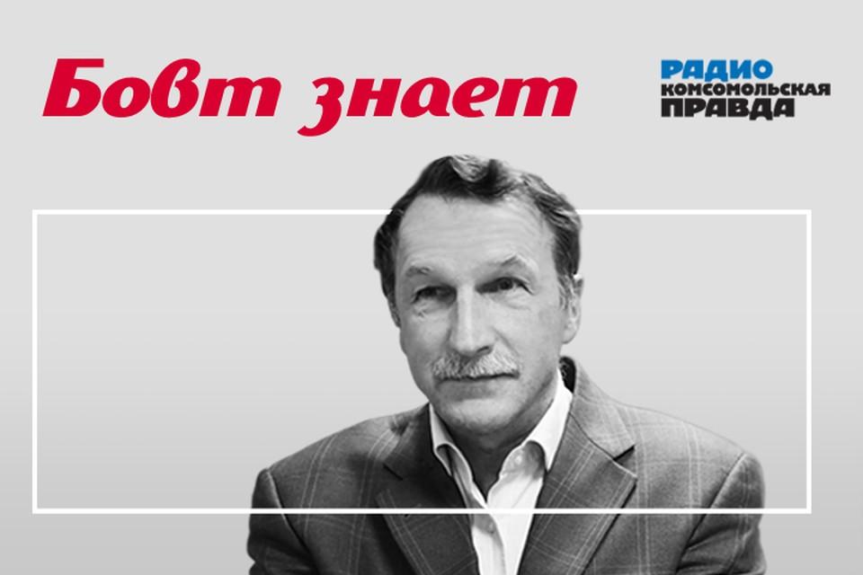 Политолог Георгий Бовт - с главными темами дня.