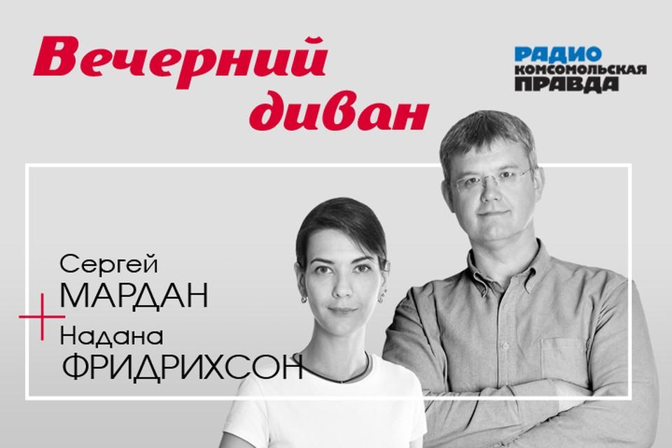 Сергей Мардан и Надана Фридрихсон подводят информационные итоги дня.
