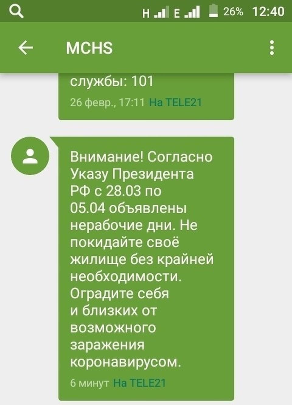Фото: «ЧП Омск»