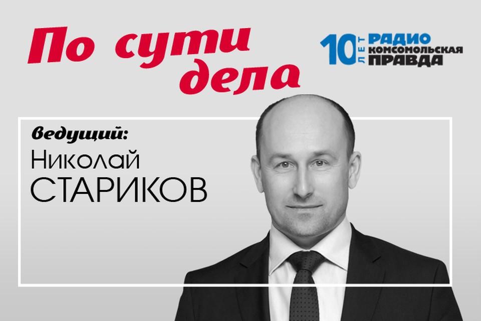 Николай Стариков - про главные темы дня.