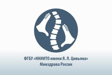 Конкурс «Клиника года - 2020»: ФГБУ «ННИИТО имени Я. Л. Цивьяна» Минздрава России