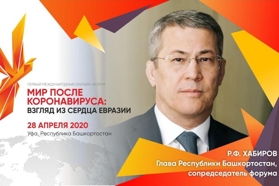 О проведении форума 21 апреля сообщил Радий Хабиров