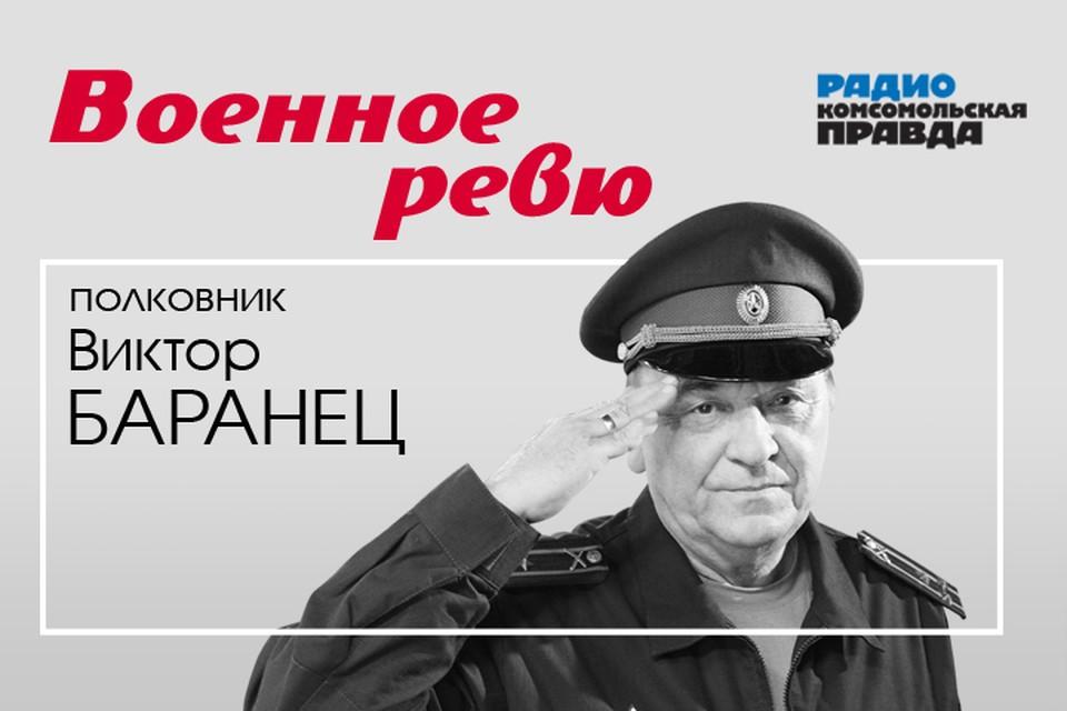 Полковники Виктор Баранец и Михаил Тимошенко рассказывают о главных армейских новостях.