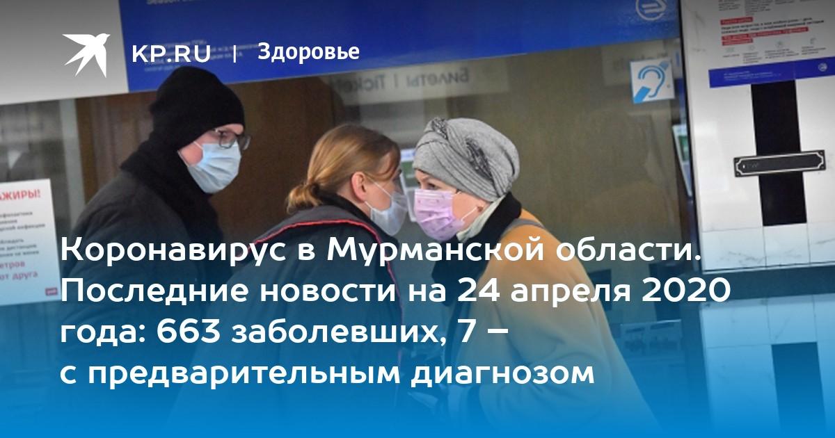 коронавирус новости россия 24 апреля