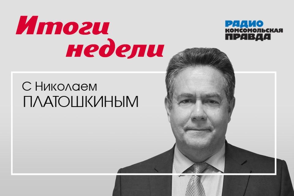 Обсуждаем главные новости уходящей недели с Николаем Платошкиным.
