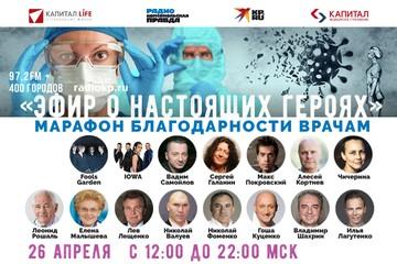 Марафон благодарности врачам: Иван Демьян и Владислав Демьян