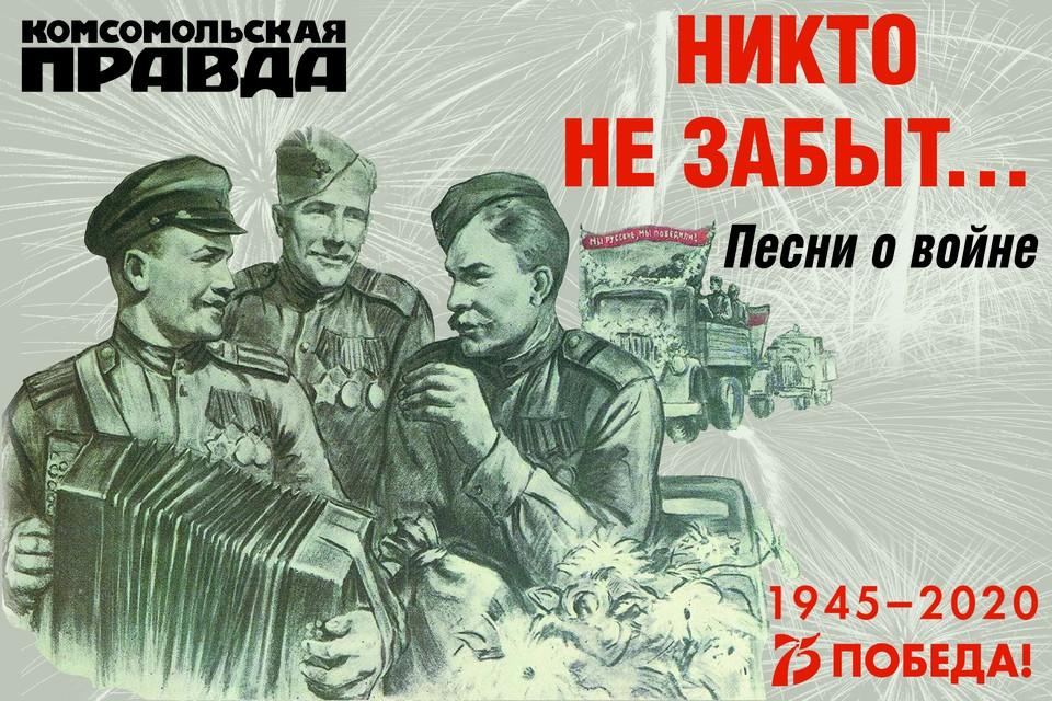 """Радиомарафон """"Навстречу Победе!"""""""