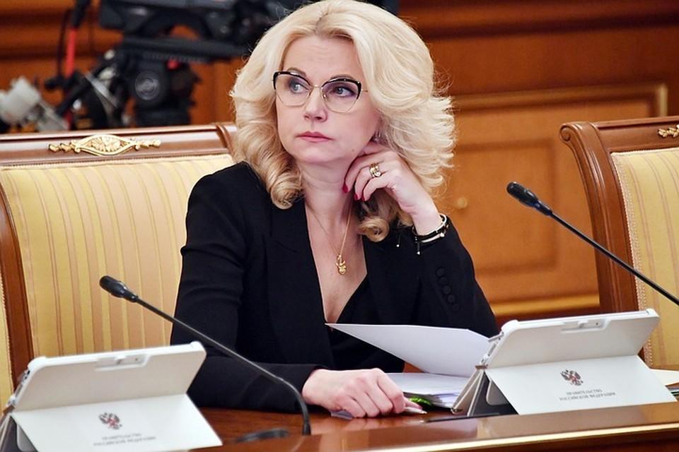 Голикова сообщила, что 11 регионов России уже могут ослаблять режим самоизоляции