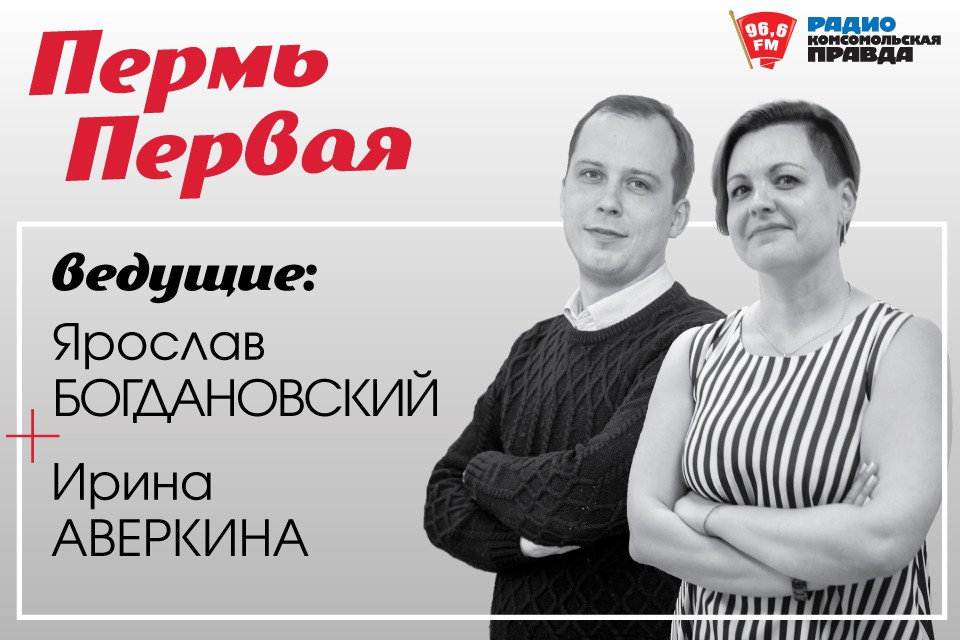 """""""Пермь Первая"""""""