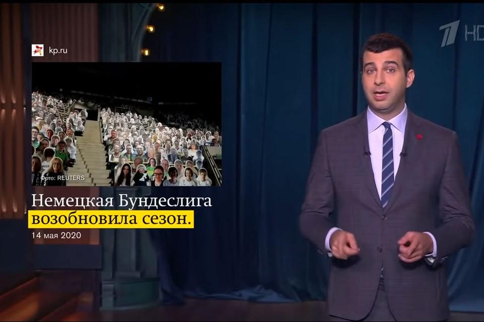 """Иван Ургант: """"Весь мир подсел на белорусский футбол. А с него невозможно слезть!"""". Фото: стоп-кадр видео"""