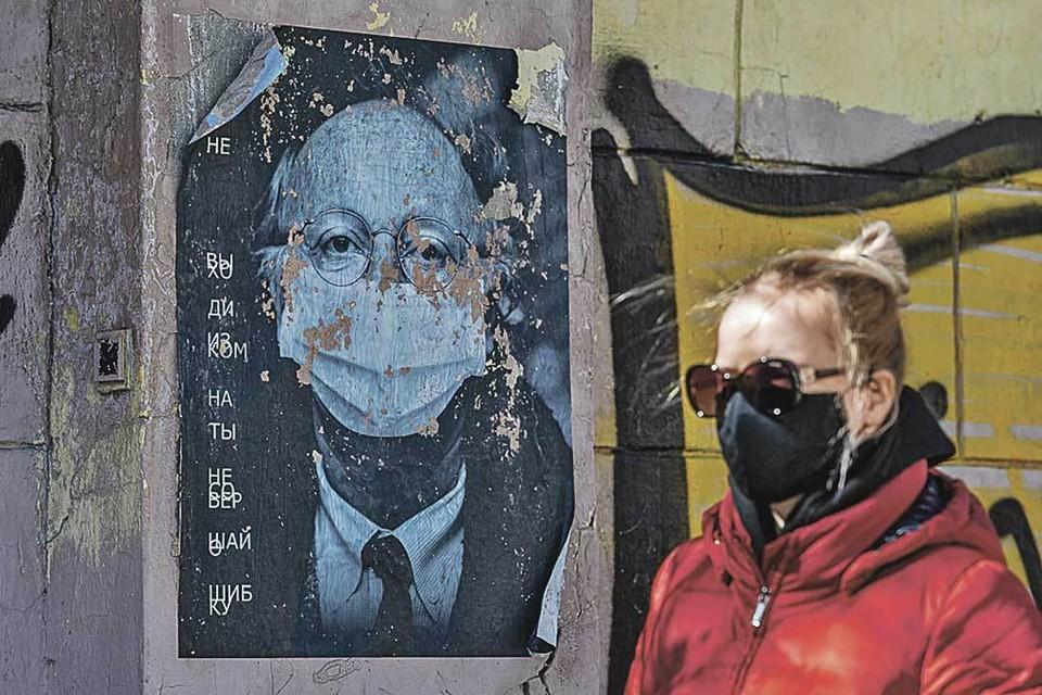 Строки из стихотворения Бродского стали своеобразным девизом самоизоляции, что подтверждает плакат с изображением поэта в маске, украсивший стену одного из домов в Санкт-Петербурге.