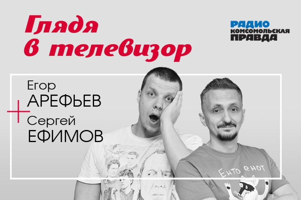 Сергей Ефимов и Егор Арефьев - о главных телесобытиях недели и тех, которые себя за них выдают