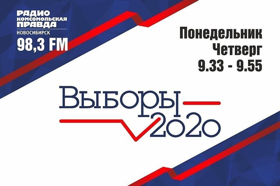 Выборы в Горсовет Новосибирска и областной парламент состоятся менее, чем через три месяца.
