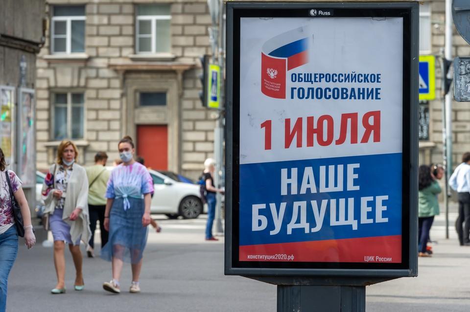 Общероссийское голосование по поправкам в Конституцию пройдет 1 июля.