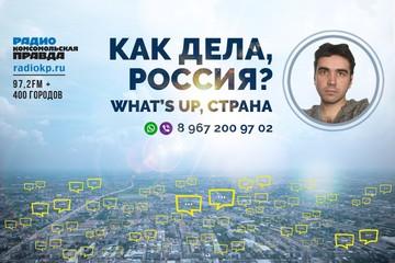 По поправкам в Конституцию уже проголосовал 31 млн. человек, Ксения Собчак рассказала подробности нападения на её съемочную группу, туроператоры начали отменять июльские туры за рубеж